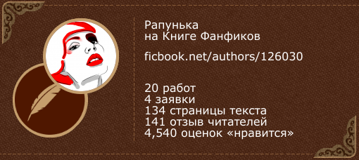 Рапунька на «Книге фанфиков»