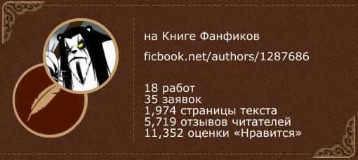 ФризЗ на 'Книге фанфиков'