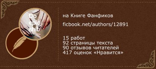 Леди Безумие на «Книге фанфиков»