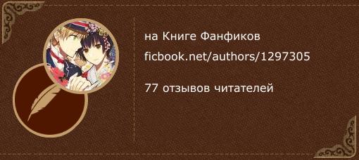 SoraMaru на «Книге фанфиков»
