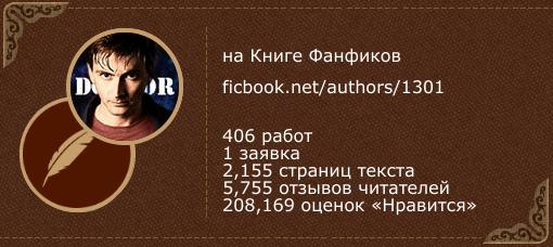 алКошка на «Книге фанфиков»