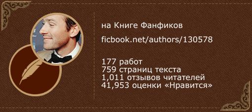 капрал котик на «Книге фанфиков»