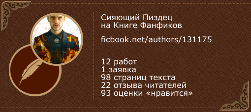Сияющий Пиздец на «Книге фанфиков»