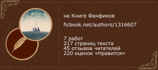 current_nothing на «Книге фанфиков»