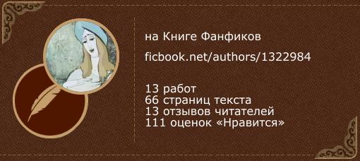 Venu_Griin на «Книге фанфиков»