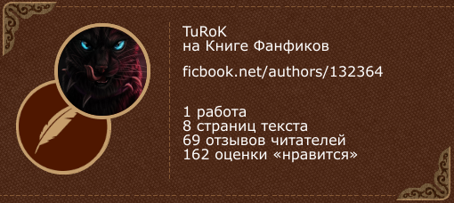 http://ficbook.net/personal_banners/132364.png