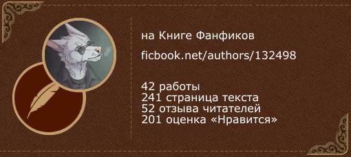 Silent_stalker на «Книге фанфиков»