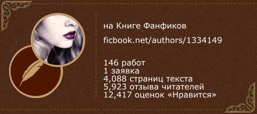forgottentale на «Книге фанфиков»