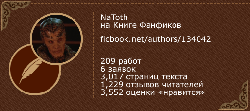 NaToth на «Книге фанфиков»