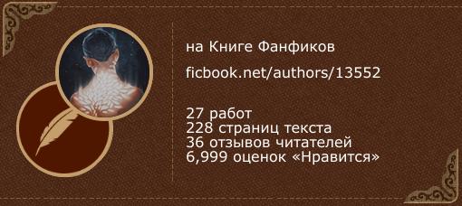 longinteger на «Книге фанфиков»