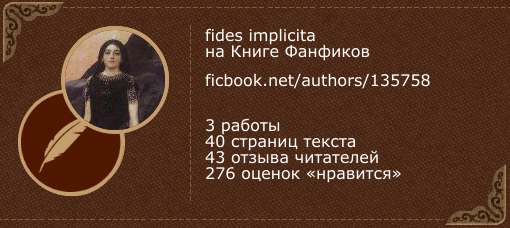 fides implicita на «Книге фанфиков»