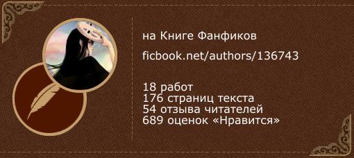 Заклинательница костей на «Книге фанфиков»