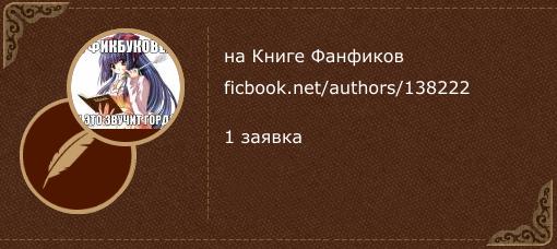 Типичный фикбуковец на «Книге фанфиков»