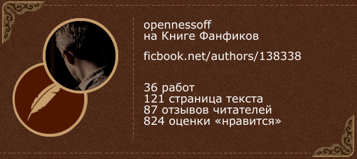 Openness of Bitterness на «Книге фанфиков»