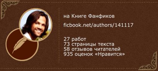 _SW_ на «Книге фанфиков»