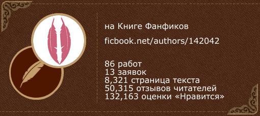 Bandileros на 'Книге фанфиков'