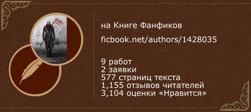 Ardos на 'Книге фанфиков'