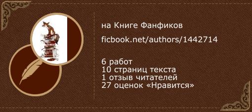 Lisusha_kms на 'Книге фанфиков'