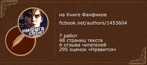 So_Changeable на «Книге фанфиков»
