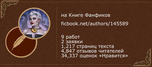 katss на 'Книге фанфиков'