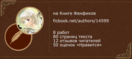 Алиана на «Книге фанфиков»