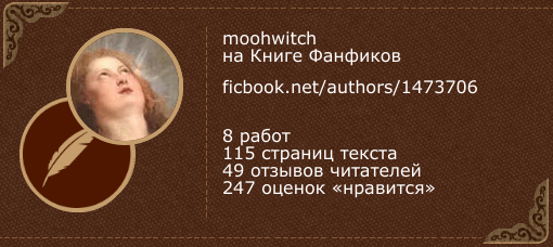 Mowwiie на «Книге фанфиков»
