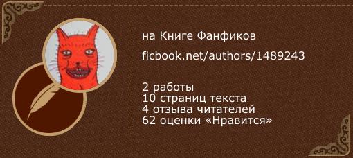 Уродский кролик на «Книге фанфиков»