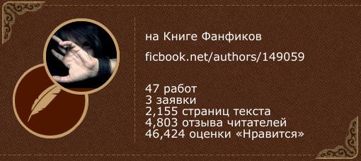 Solter на «Книге фанфиков»