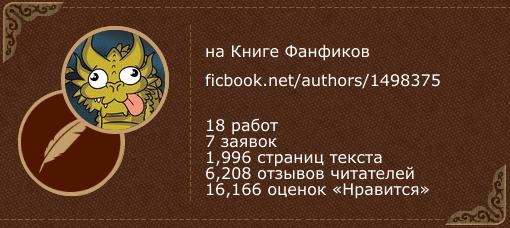 Spek на 'Книге фанфиков'