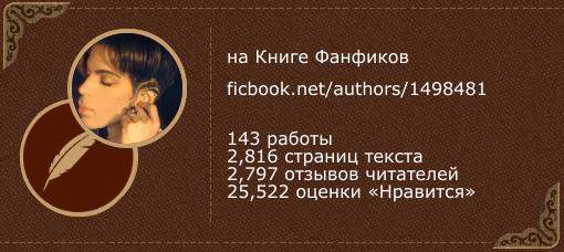 PalPutin на «Книге фанфиков»