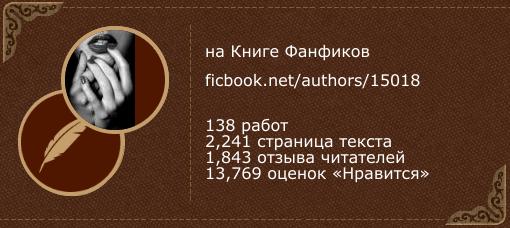 primavera на «Книге фанфиков»