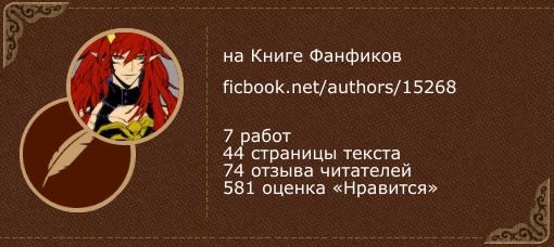 Оптя на «Книге фанфиков»