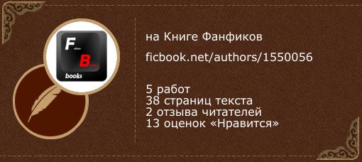 F-Brothers на «Книге фанфиков»