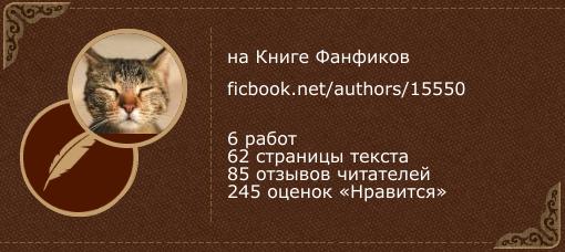 marklamper на «Книге фанфиков»
