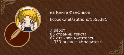 Purple delusion на «Книге фанфиков»
