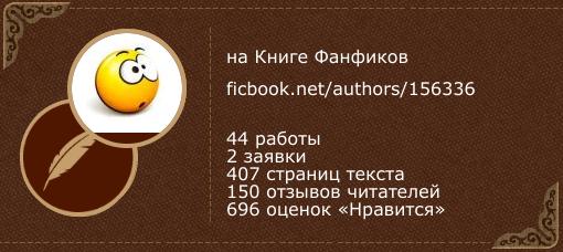 dumalka на «Книге фанфиков»
