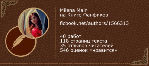 Milena Main на «Книге фанфиков»
