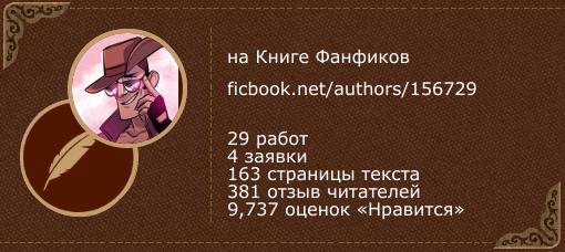Лася на «Книге фанфиков»