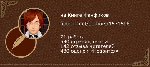Соуран на «Книге фанфиков»