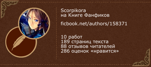 Scorpikora на «Книге фанфиков»