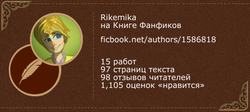 Rikemika на «Книге фанфиков»