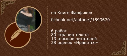 Милена Вереск на «Книге фанфиков»