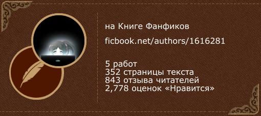 agentblacksite на 'Книге фанфиков'