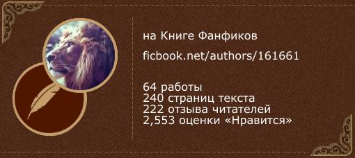 Львенок Сен-Клер Элессар на «Книге фанфиков»