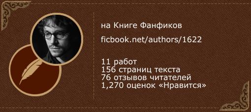 Ниэллон на «Книге фанфиков»