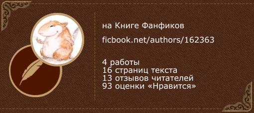 TiJei на «Книге фанфиков»
