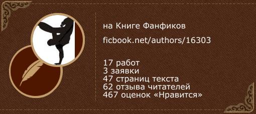 Taylot на «Книге фанфиков»