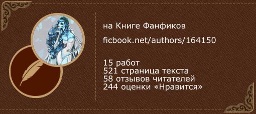 Frau Hela на «Книге фанфиков»