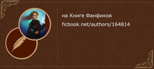 Aldeiya на «Книге фанфиков»