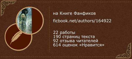 diealtehexe на «Книге фанфиков»